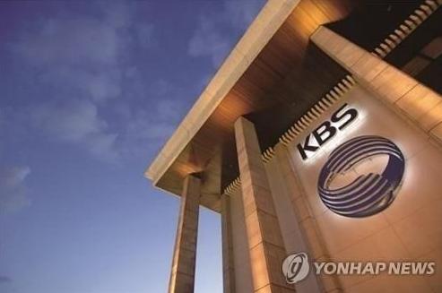 KBS 여의도 사옥. 사진=연합뉴스