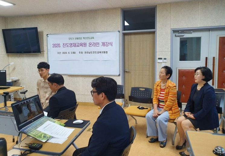 진도교육지원청은 '2020학년도 진도영재교육원 개강식'을 온라인으로 개최했다. 사진=진도교육지원청 제공