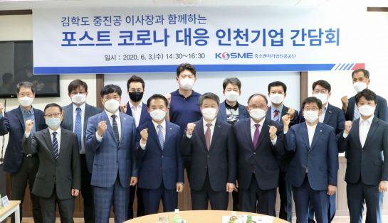 김학도 중소벤처기업진흥공단 이사장(앞줄 가운데)이 3일 인천 지역 중소벤처기업인들을 만나 간담회를 열고 기념촬영을 하고 있다.