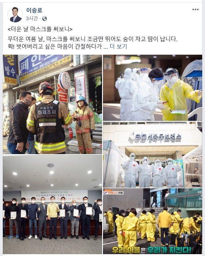 이승로 성북구청장, 개인 SNS에 올린 '더운 날 마스크를 써보니' 글 화제