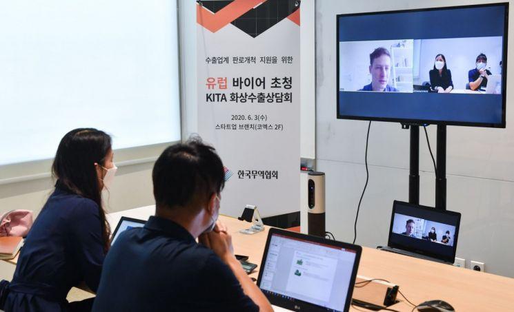 무협, '유럽 소비재 온라인 화상 수출 상담회' 개최