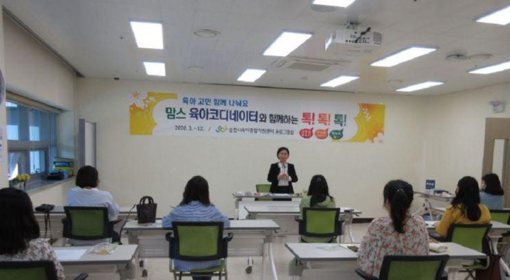 순천시육아종합지원센터, '맘스육아코디네이터 부모교육' 개강