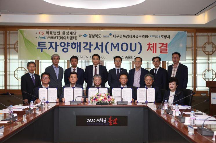 대구경북경제자유구역청, 한성재단·HMT 생산공장 유치 '업무협약'
