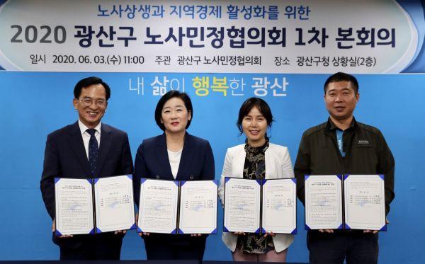 광주 광산구 노사민정의회, 지역경제 활성화 다짐