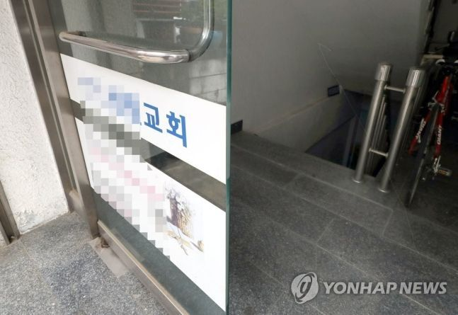 신종 코로나바이러스 감염증 확진자가 다수 발생한 인천 부평구 모 교회/사진=연합뉴스