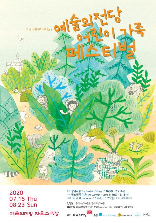 예술의전당 어린이 가족 페스티벌 다음달 16일 개막