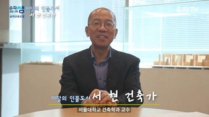 나태주 시인·서현 건축가 등...송파구 '인물도서관' 추진