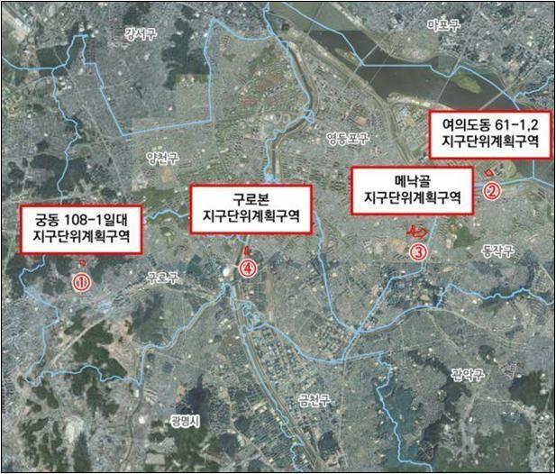 영등포·구로구 일대 4곳 지구단위계획구역 지정