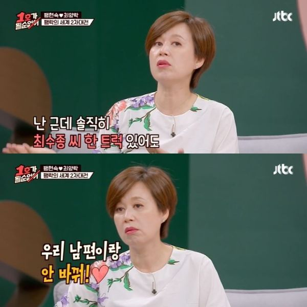 3일 방송된 JTBC '1호가 될 순 없어'에서 코미디언 박미선이 남편 이봉원을 향한 사랑을 드러냈다./사진=JTBC '1호가 될 순 없어' 방송 화면 캡처