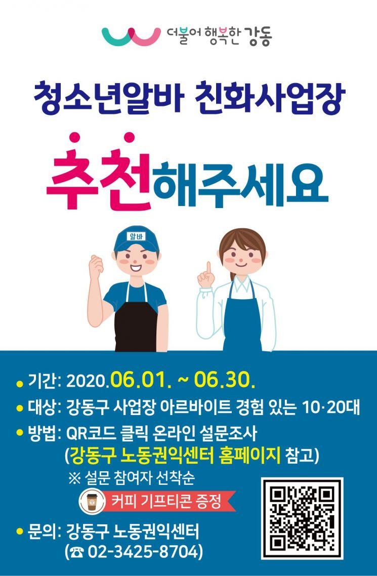강동구 청소년알바친화사업장 인증 시작
