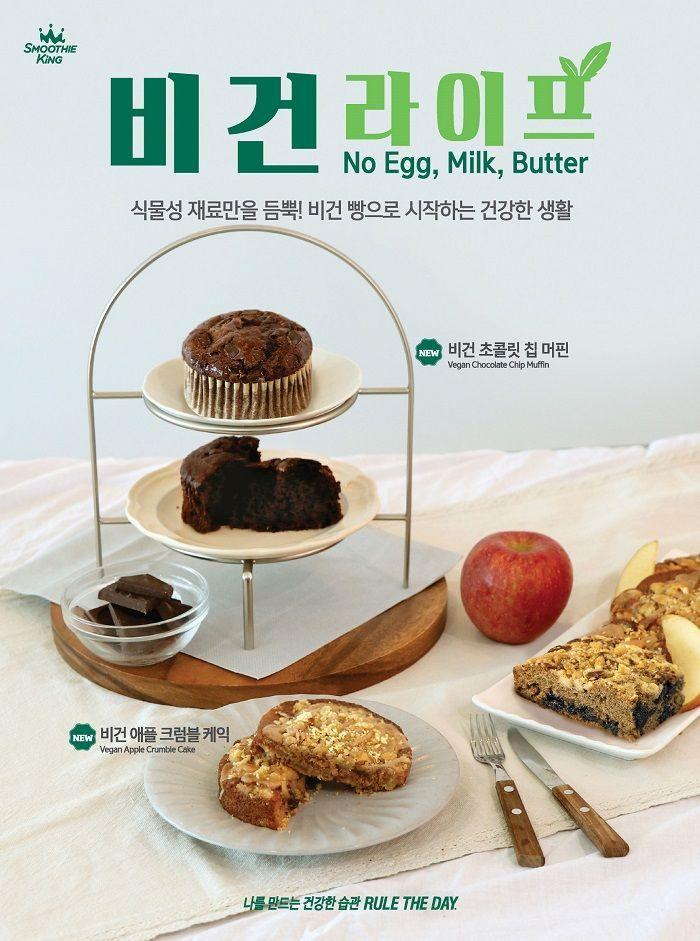 스무디킹, 순식물성 재료로 만든 '비건 베이커리' 선봬