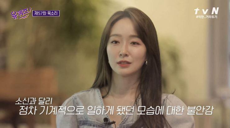 3일 방송된 tvN '유 퀴즈 온 더 블럭' 57회 '목소리' 편에는 전 SBS 아나운서 박선영이 출연해 퇴사 이유와 심경을 밝혔다./사진= tvN '유 퀴즈 온 더 블럭' 방송 화면 캡처