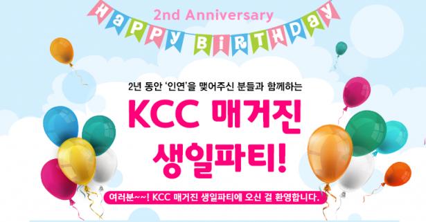 KCC, 블로그 오픈 2주년 '매거진 생일파티'
