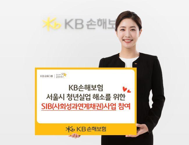 KB?손보, 서울시 청년실업 해소를 위한 SIB 사업 참여??