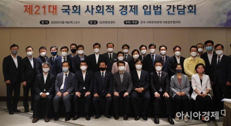 [포토] 제21대 국회 사회적 경제 입법 간담회