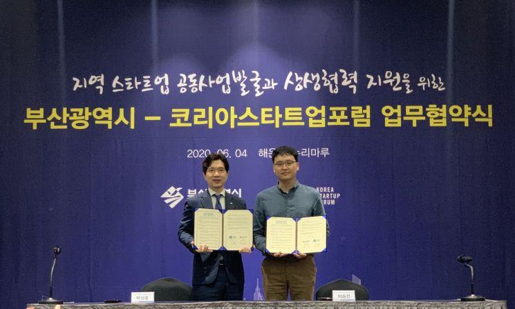 4일 이승건 코스포 의장(오른쪽)과 박성훈 부산경제부시장이 협약을 체결하고 있다.