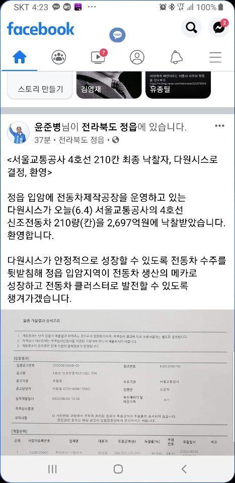 서울교통공사 4호선 차량 다원시스 최종 낙찰