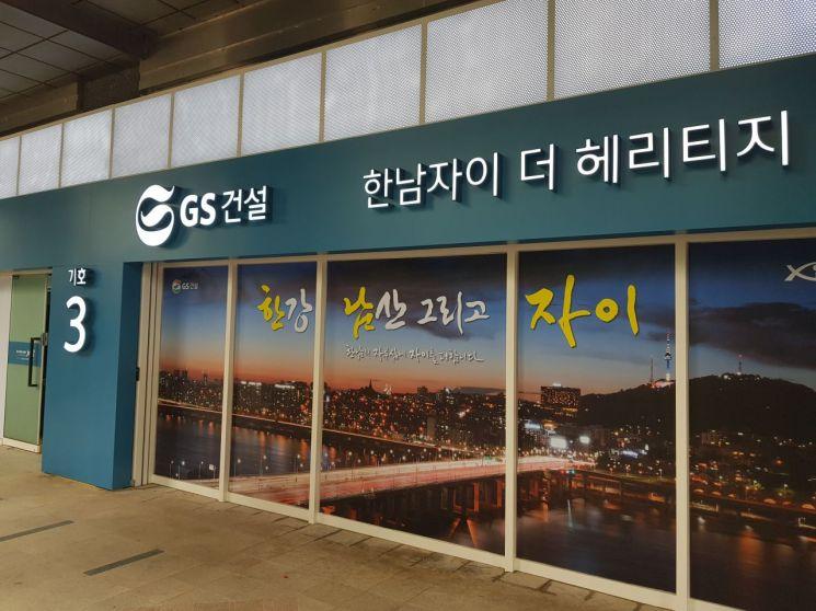 GS건설이 서울 용산구 한강로3가 인근에 마련한 한남3구역 홍보관.