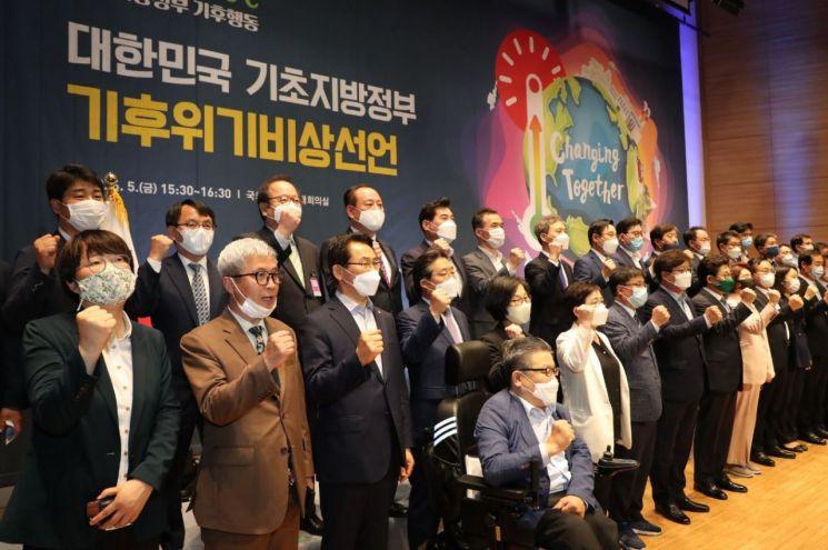 226개 기초지방정부 세계 최초 동시 기후위기 비상선언