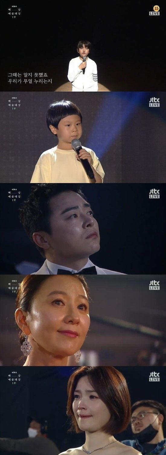 사진=JTBC '백상예술대상' 방송 화면 캡처