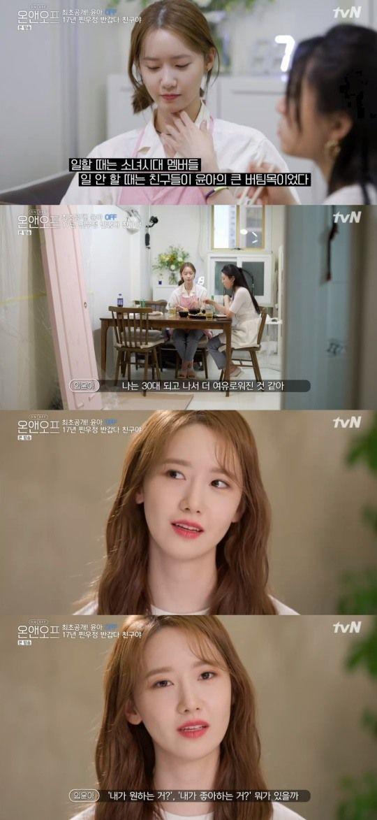 윤아/사진=tvN '온앤오프' 방송화면 캡처
