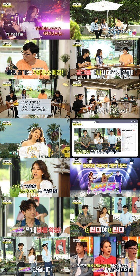 사진=MBC '놀면 뭐하니' 방송화면 캡처