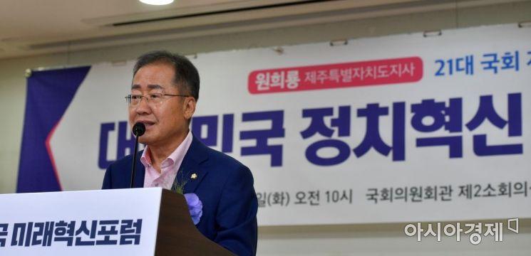 홍준표 무소속 의원이 지난해 6월9일 국회에서 열린 미래혁신포럼에 참석, 인사말을 하고 있다./윤동주 기자 doso7@