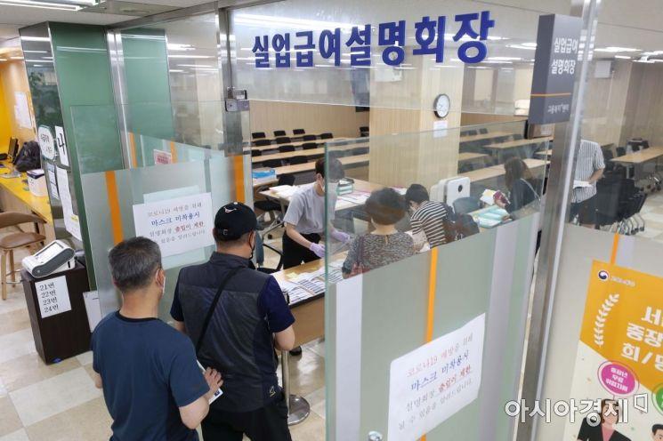 10일 서울 중구 서울고용복지플러스센터에서 시민들이 실업급여 설명회장으로 들어서고 있다. /문호남 기자 munonam@