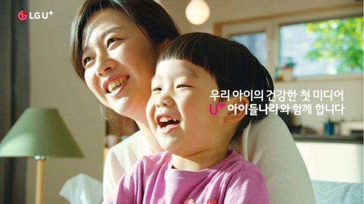 LG유플러스, 대한민국광고대상 3년 연속 수상