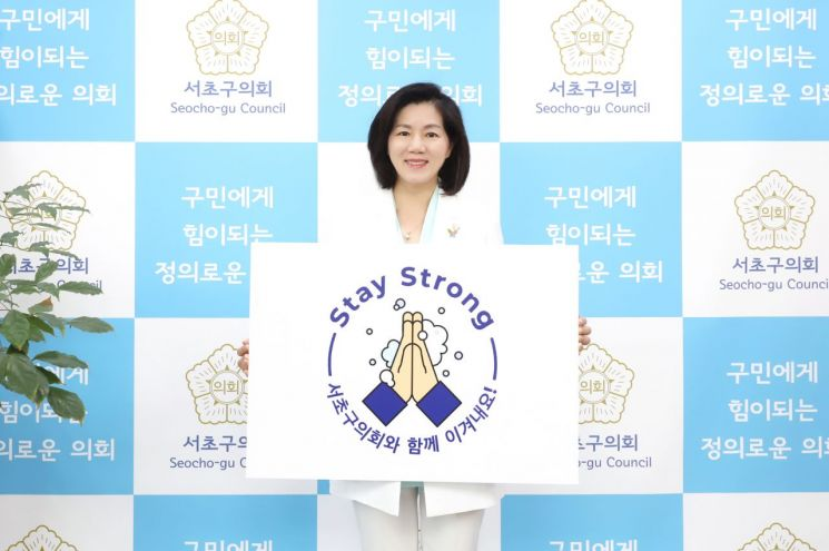 [포토]안종숙 서초구의회 의장, 코로나19 극복 '스테이 스트롱' 캠페인 동참