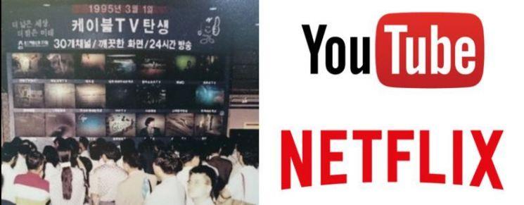 저무는 케이블TV 시대...유튜브·넷플릭스가 시장 잠식한다