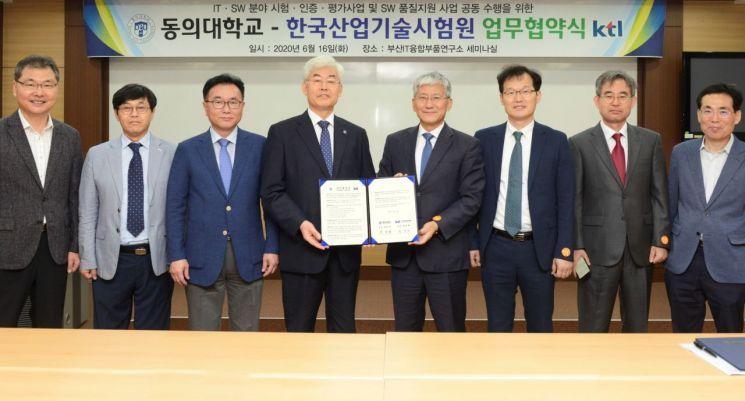 동의대와 한국산업기술시험원은 16일 IT·SW분야 시험·인증·평가 사업 및 SW 품질지원 사업 공동수행에 대한 업무협약을 체결했다.