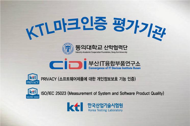 동의대 KTL마크인증 현판.