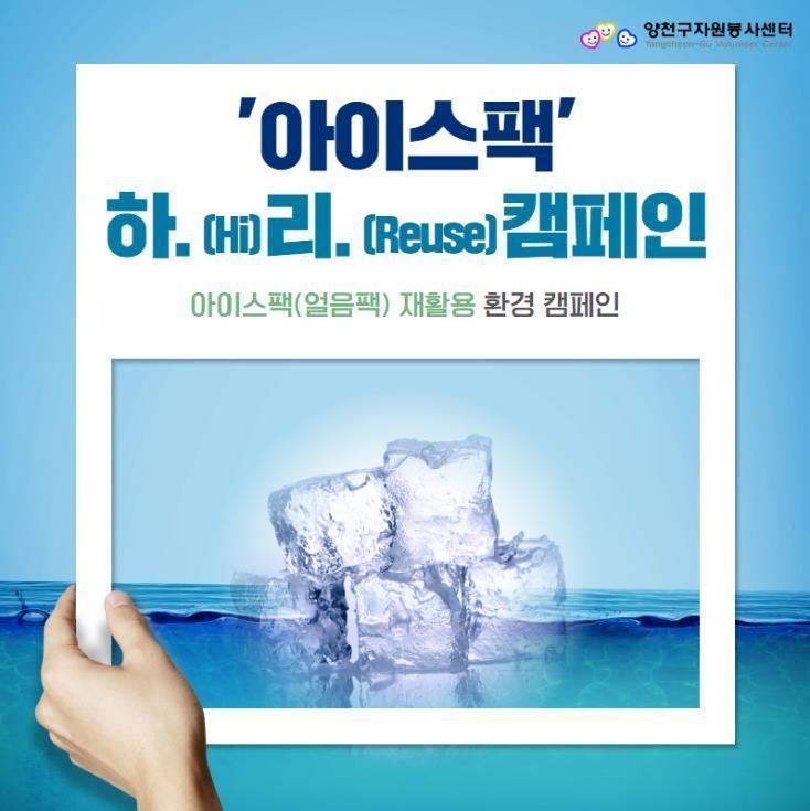 양천구, 쿨~한 기부 캠페인
