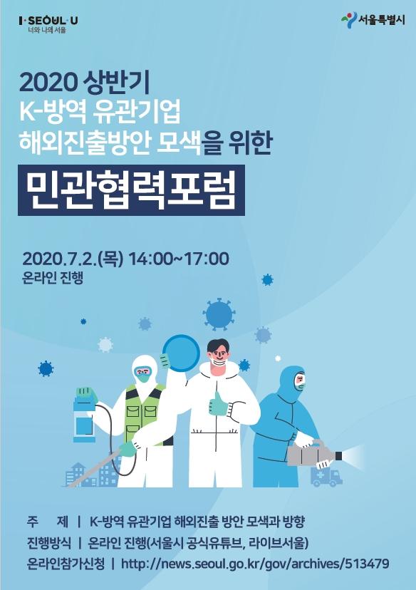 세계서 인정받은 K-방역, 해외진출 '민관협력포럼'