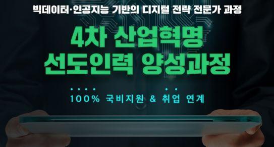 휴넷, '4차 산업혁명 선도인력 양성과정' 교육생 모집