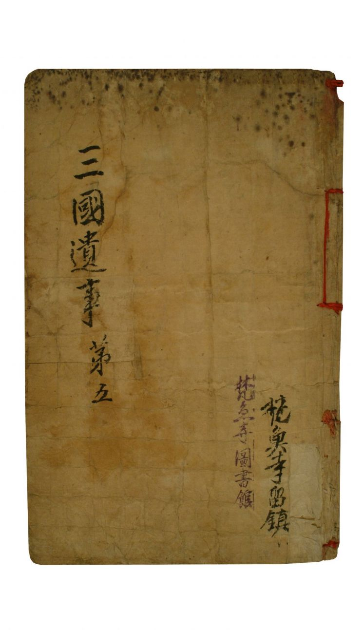 보물 제419-3호 삼국유사 권4-5(표지)