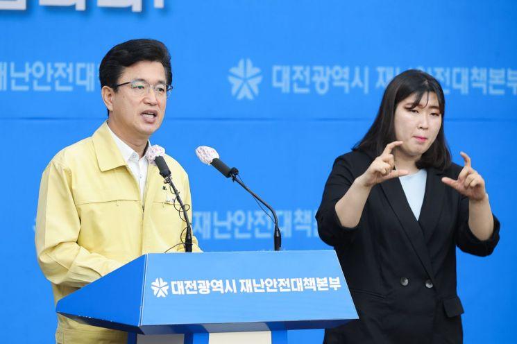 허태정 대전시장이 1일 대전시청에서 코로나19 관련 브리핑을 하고 있다. 대전시 제공