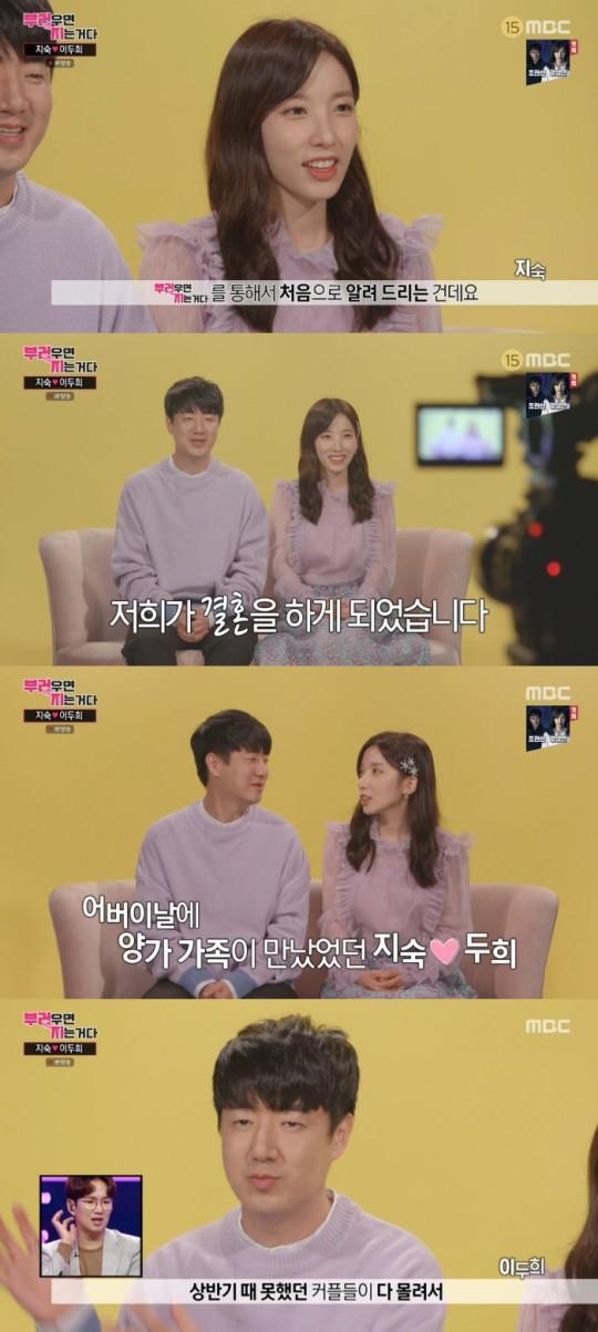 29일 방송된 MBC '부러우면 지는거다'에서는 지숙과 이두희 커플이 출연해 결혼 소식을 전했다. 사진=MBC '부러우면 지는거다'방송 캡처
