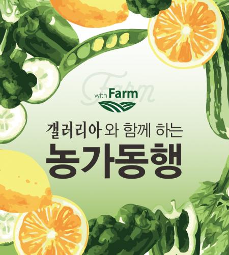 갤러리아百, '위드팜 농가동행'…찰옥수수·한우 등 40% 할인