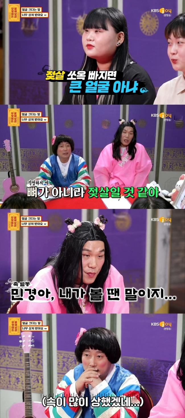 29일 방송된 KBS Joy '무엇이든 물어보살'에서는 한 여대생이 출연해 자신의 얼굴 크기로 사람들이 놀린다며 고민을 토로했다. 사진=KBS Joy '무엇이든 물어보살'방송 캡처
