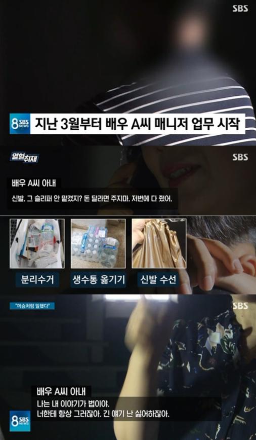 사진=SBS 'SBS 8 뉴스' 화면 캡처