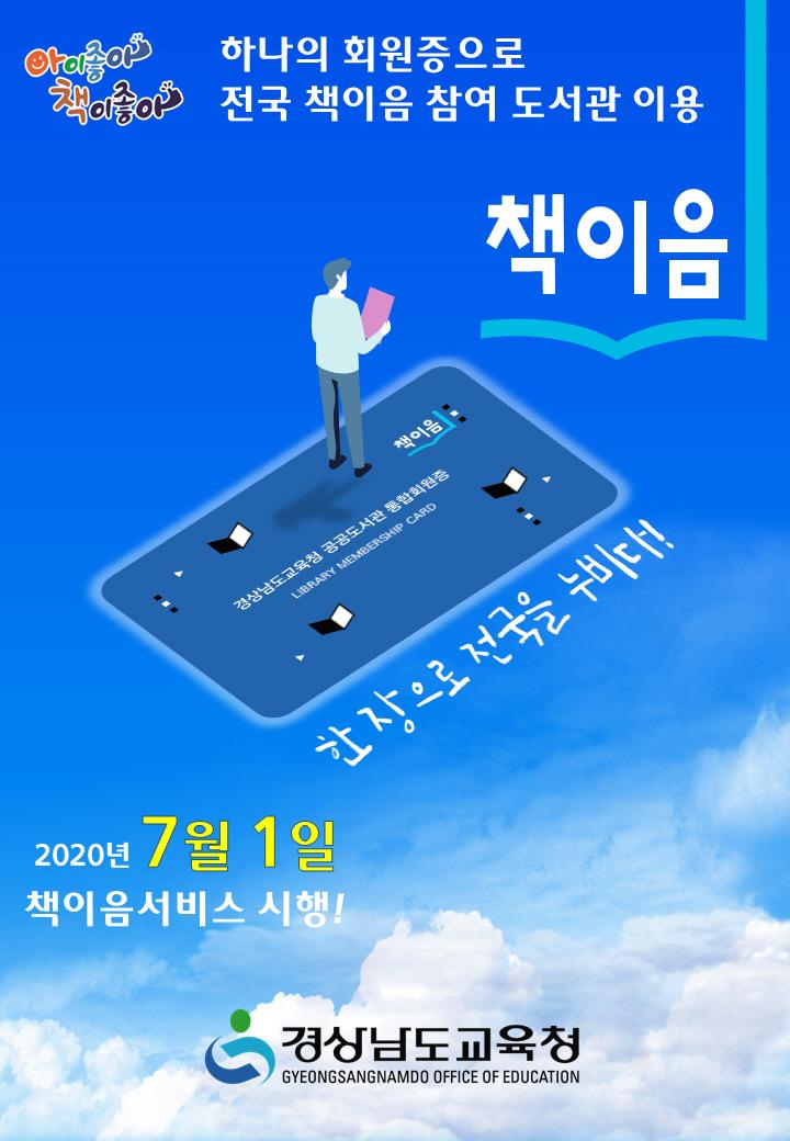 '책이음서비스' 이용안내문.(사진=경남교육청)