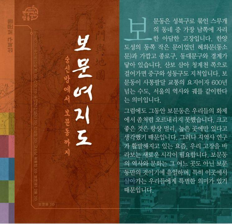 성북구 '보문여지도' 발간