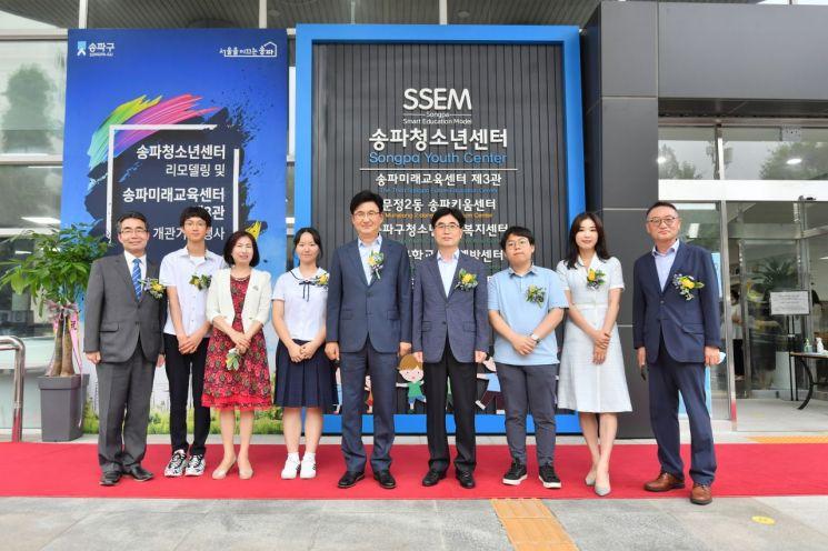 송파미래교육센터 3관 개관식(2020.06.29.)