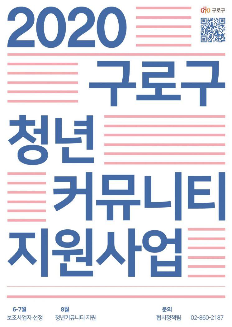 구로구 '청년커뮤니티 지원 사업' 전개
