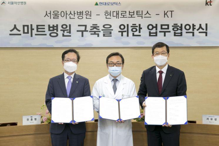 """""""언택트 감염병 관리"""" KT·서울아산병원·현대로보틱스 '맞손'"""