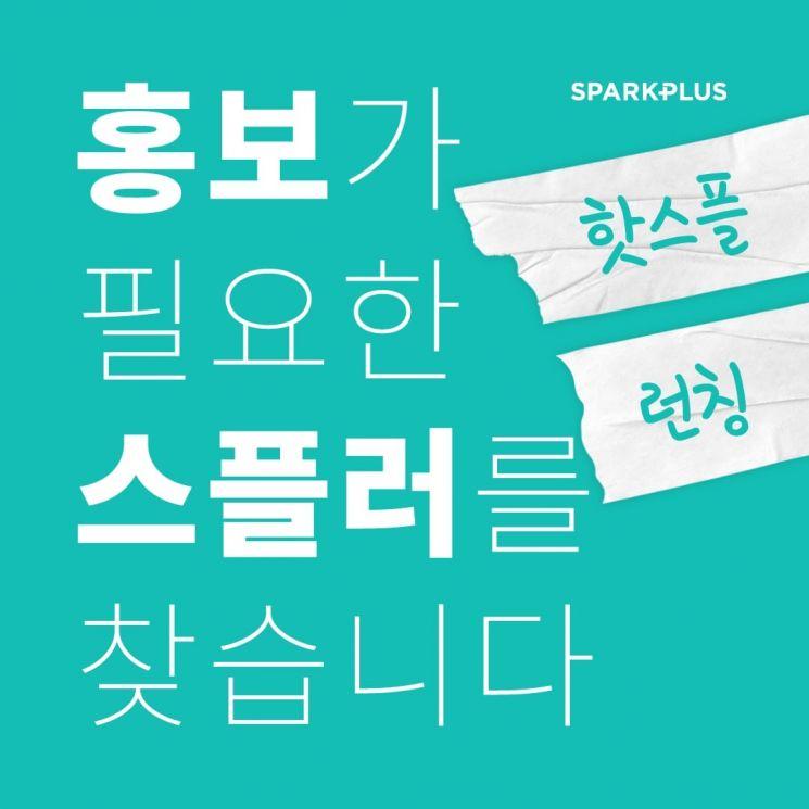 스파크플러스, 입주사 전용 홍보 서비스 출시
