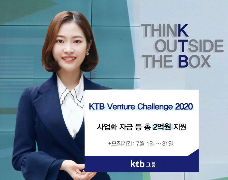 """""""혁신 꿈꾸는 대학생 모여라""""…KTB 벤처 챌린지 2020 개최"""