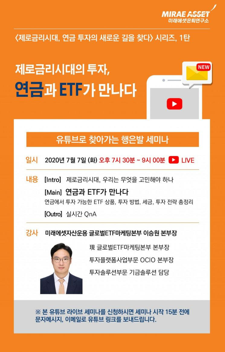 """""""연금투자·ETF 정보, 미래에셋은퇴硏 유튜브에서 배워가세요"""""""